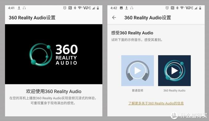 让音乐更好听的黑科技,索尼360环绕音效试听