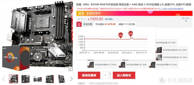 奸商Intel给爷爬!双十一AMD YES配置推荐