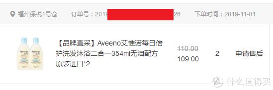 宝宝的洗护好物囤货——Aveeno燕麦精华洗发沐浴二合一(354ml)