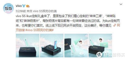 vivo S5 ikun定制礼盒公布 篮球男孩难挽回销量下滑问题