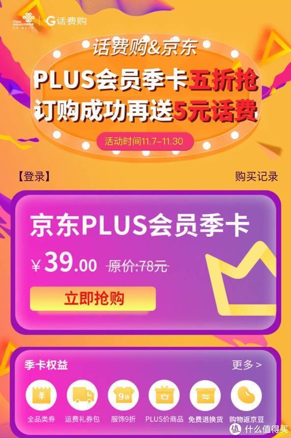 京东PLUS会员季卡限时5折优惠,到手仅需39元,成功购买再送5元联通话费
