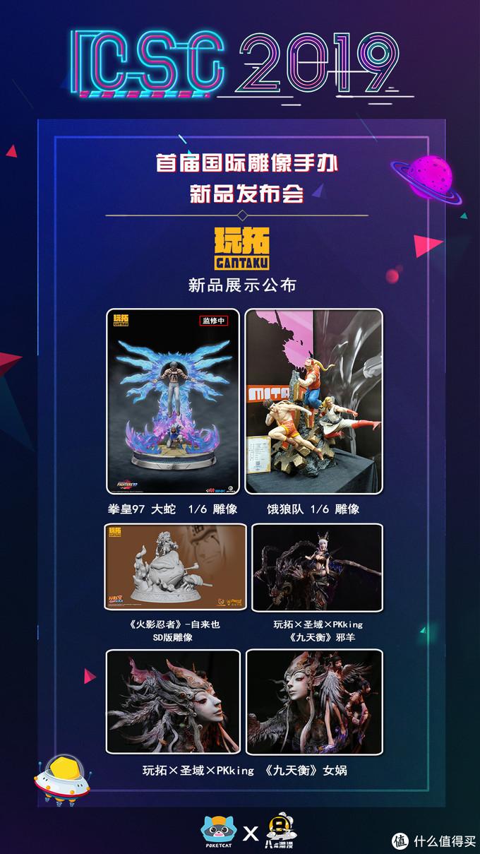 玩模总动员:国际雕像手办新品发布会(ICSC)明日举办