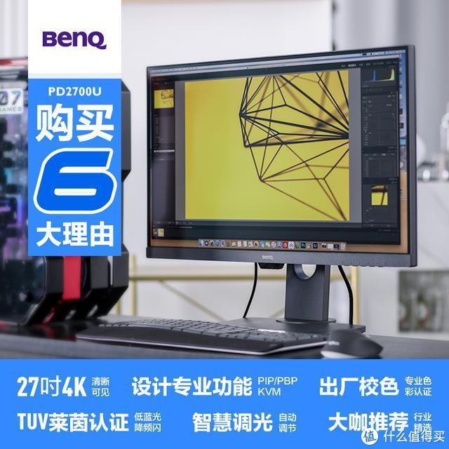精致剁手11.11,设计师给自己的礼物——4K专业显示器PD2700U