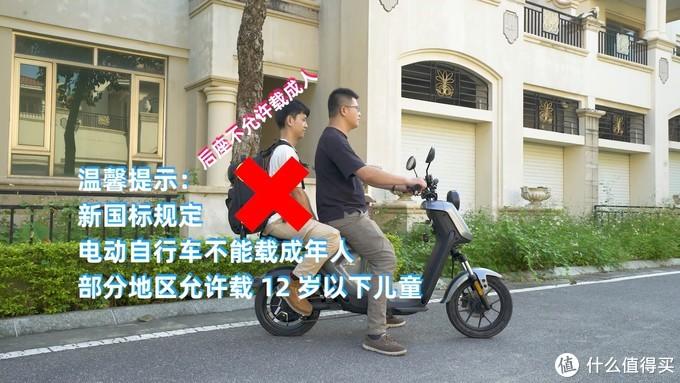关于电动自行车载人,不同地区也存在不同的规定,具体还是以当地政策为准