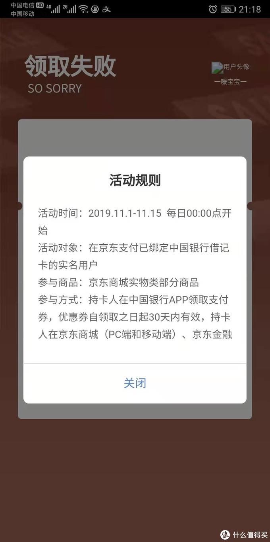 中国银行双11活动满减30-20-京东、唯品会都有......