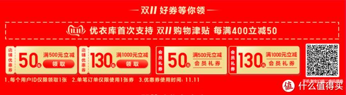 优衣库号称首次支持双十一购物津贴