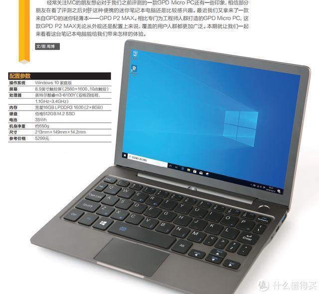 获得《微型计算机》称赞,GPD P2 MAX堪称对便携本的终极追求