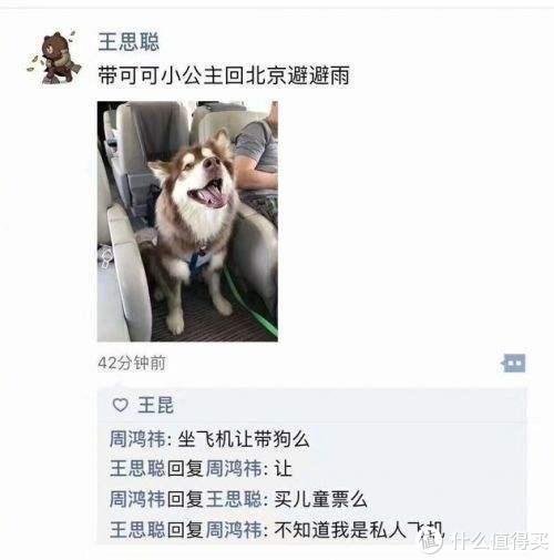 王思聪被限制高消费 三星S11系列曝光