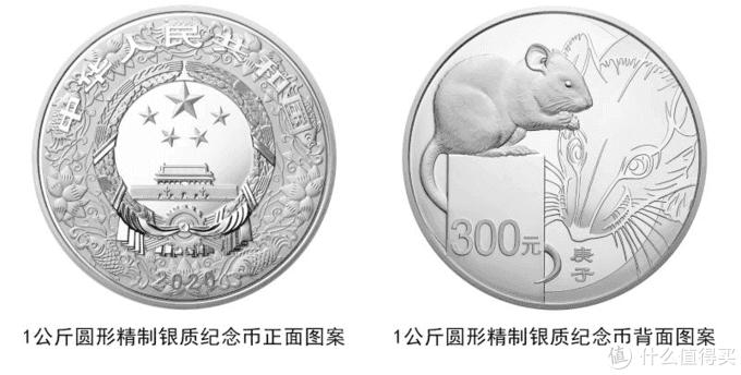 2020中国庚子(鼠)年金银纪念币即将发行