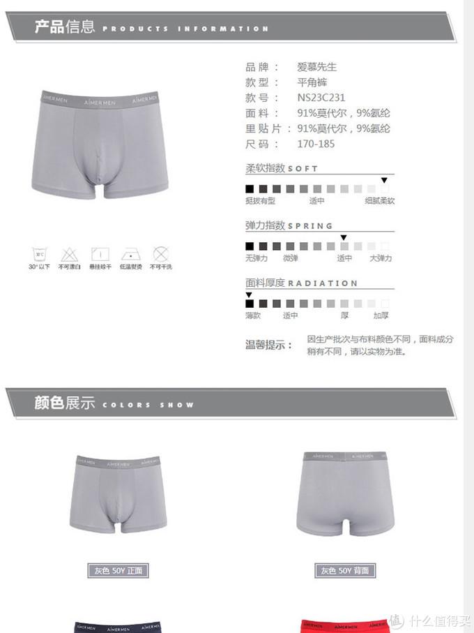 小内裤也有大文章!男士内裤选购全攻略