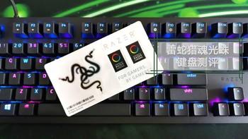 游戏打不好,这锅键盘不背了?雷蛇猎魂光蛛竞技版光轴键盘众测测评