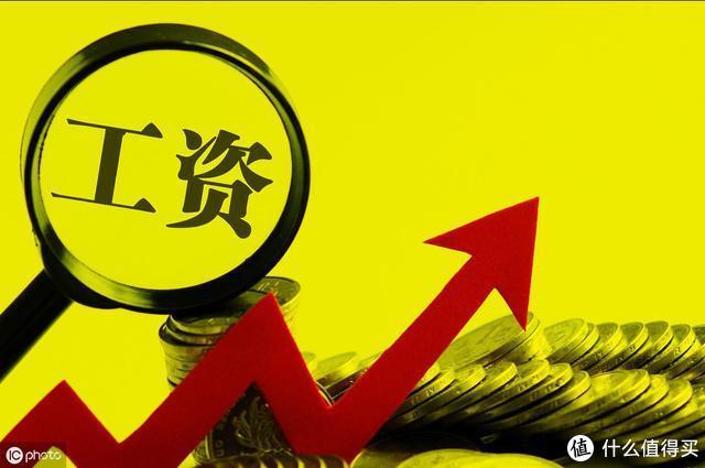"""14省份最新工资指导线出炉!注意:这些""""大数据""""能让你涨工资"""