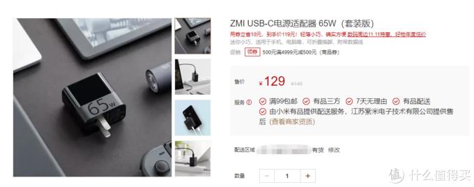 半小时回血50%,告别五福一安——【ZMI USB-C 电源适配器65W】使用体验