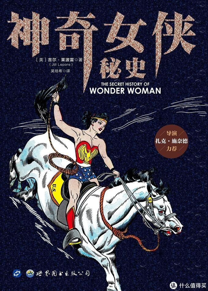 超级英雄不光有电影,更不能错过这些精彩漫画--神奇女侠篇