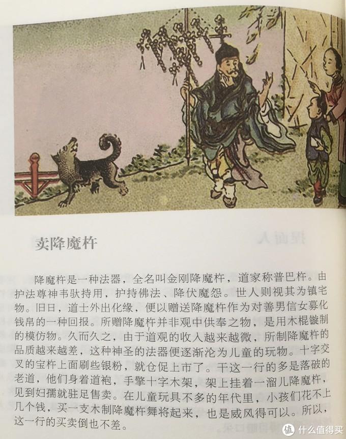 图书馆猿の2019读书计划73:《烟画老北京360行》
