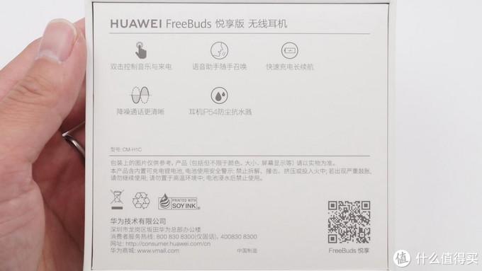 拆解报告:HUAWEI华为FreeBuds悦享版无线耳机