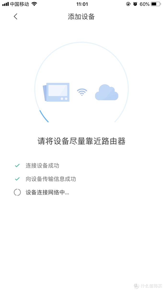 先根据提示连接网络和app