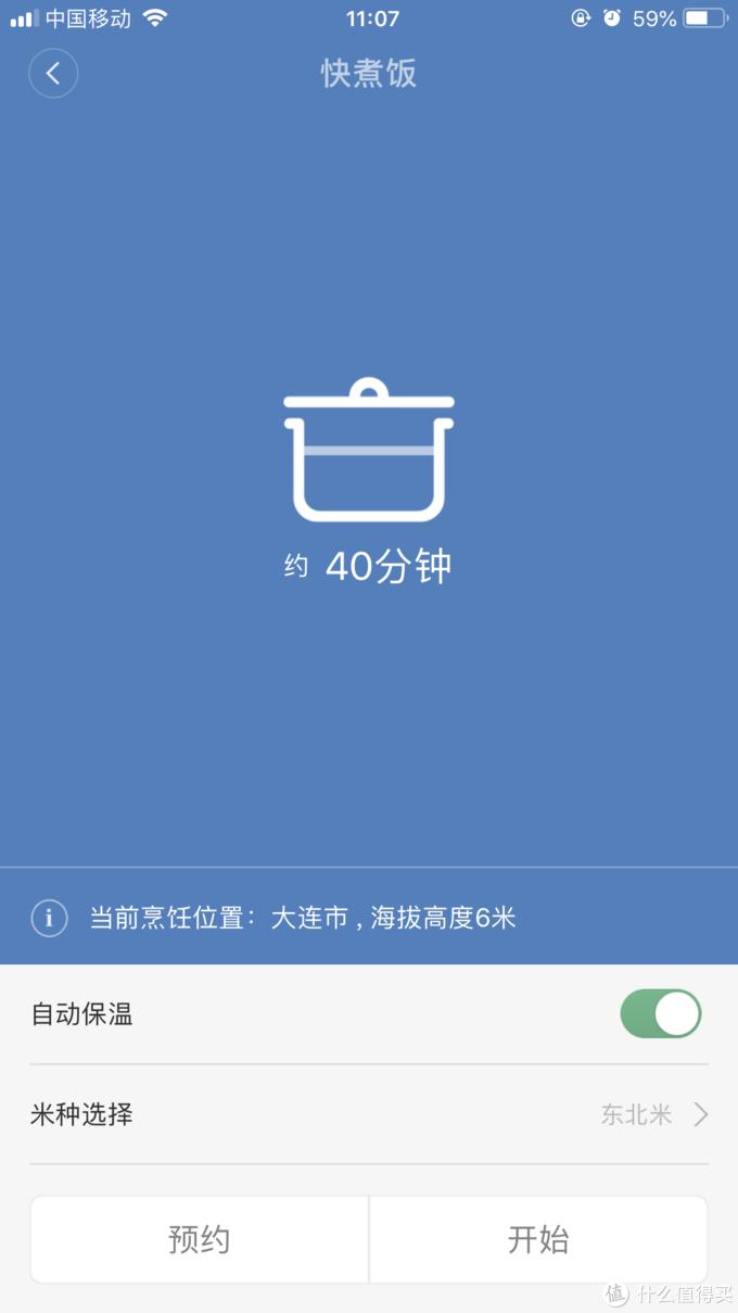 好煲煲好饭—米家IH电饭煲3L