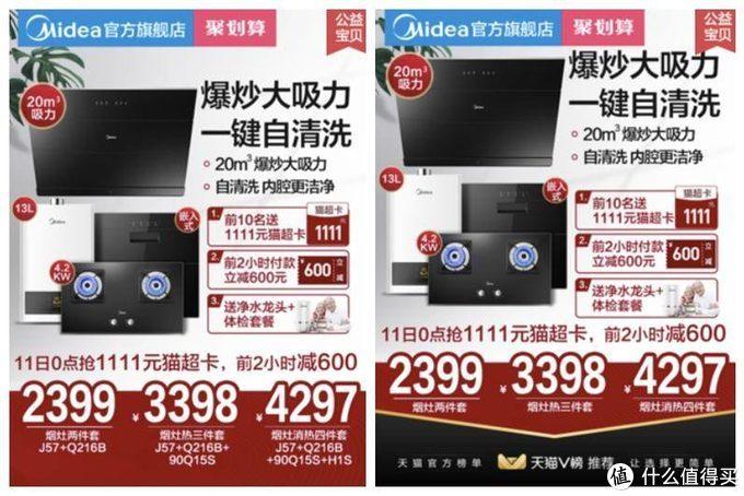 新中产同款家电配套,买!就是现在