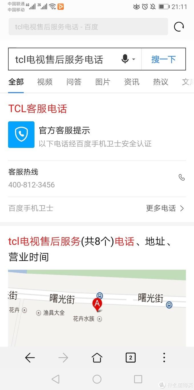 TCL王牌46寸液晶电视 型号L46V10FBE 维修记录