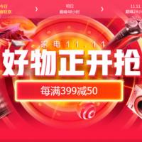 双11必囤家居好物:京东品牌促销玩法&热门品牌活动详情