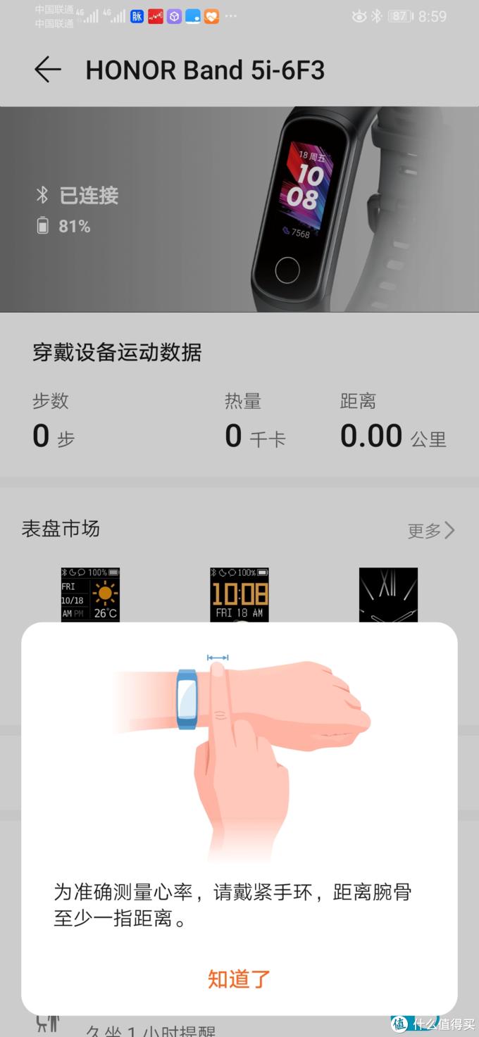 随身血氧检测?心率、睡眠监测?USB直充?我全都要——荣耀手环5i开箱评测
