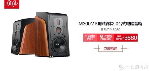 历史最低 惠威M300MKII三分频音箱售3680元