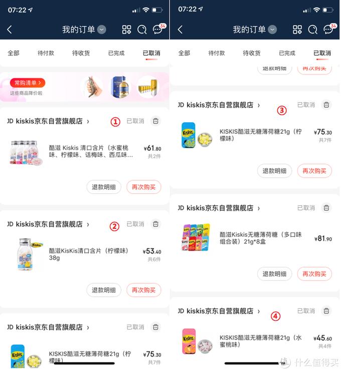 京东无货状态下添加购物车——抢购季小技巧
