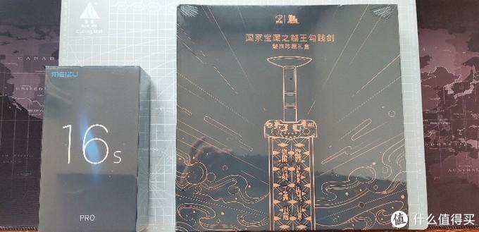 魅族16s Pro 越王勾践剑集合套装上手体验