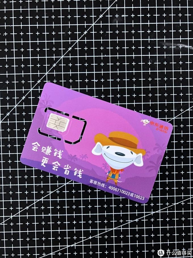 1元,只要1元!可能是现在最便宜的手机待机卡!