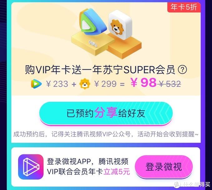 保姆级教程:京东plus、爱奇艺、苏宁super、腾讯视频双11开通/续费特惠,错过等半年
