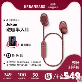 这个双十一让耳朵怀孕——我的双十一耳机折扣清单