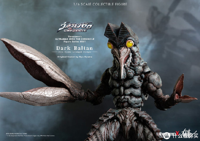 玩模总动员:大山竜又一力作,黑暗巴尔坦星人开订
