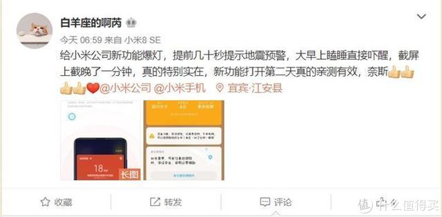 网友提前收到地震预警 MIUI 11立功 一亿像素+DxO第一新机首卖