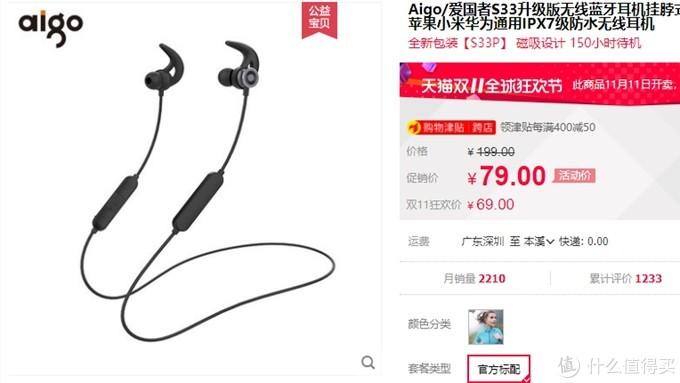 aigo爱国者运动蓝牙耳机199跌至69,真是等来的性价比