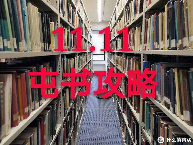 11.11买买买屯书凑单攻略之投资篇