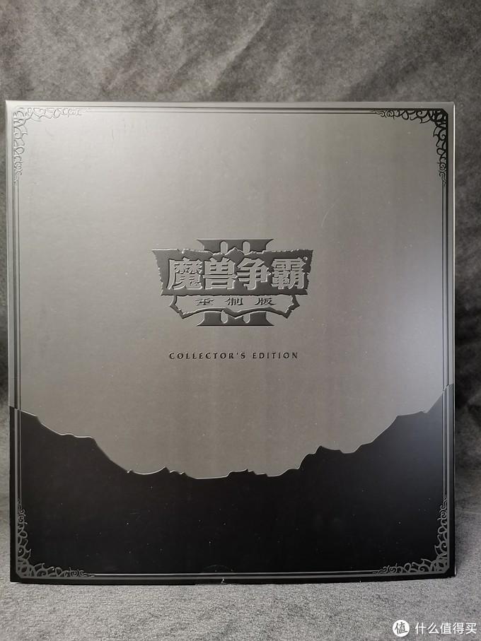 史上最伟大的游戏之一——魔兽争霸3重铸典藏版开箱