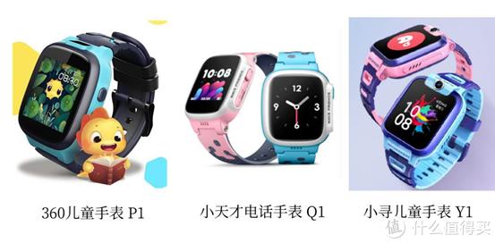 500元价位上,360、小米、小天才哪家儿童手表更值得入手?