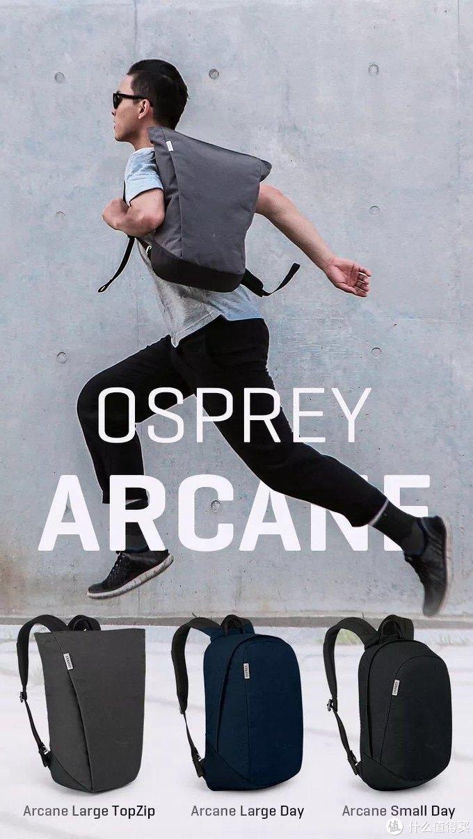 Osprey 城市背包选购指南