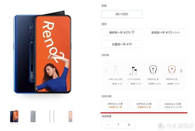 买手机分期要选免息!4大手机品牌分期利息介绍,苹果最厚道