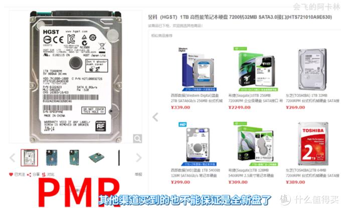 双十一机械硬盘SMR避坑指南