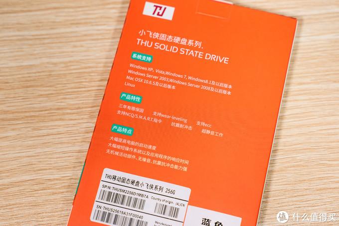居家旅行,出差必备——THU移动固态硬盘开箱