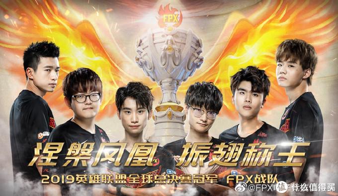 FPX勇夺英雄联盟S9冠军!中国的LPL队伍连续两年捧杯!