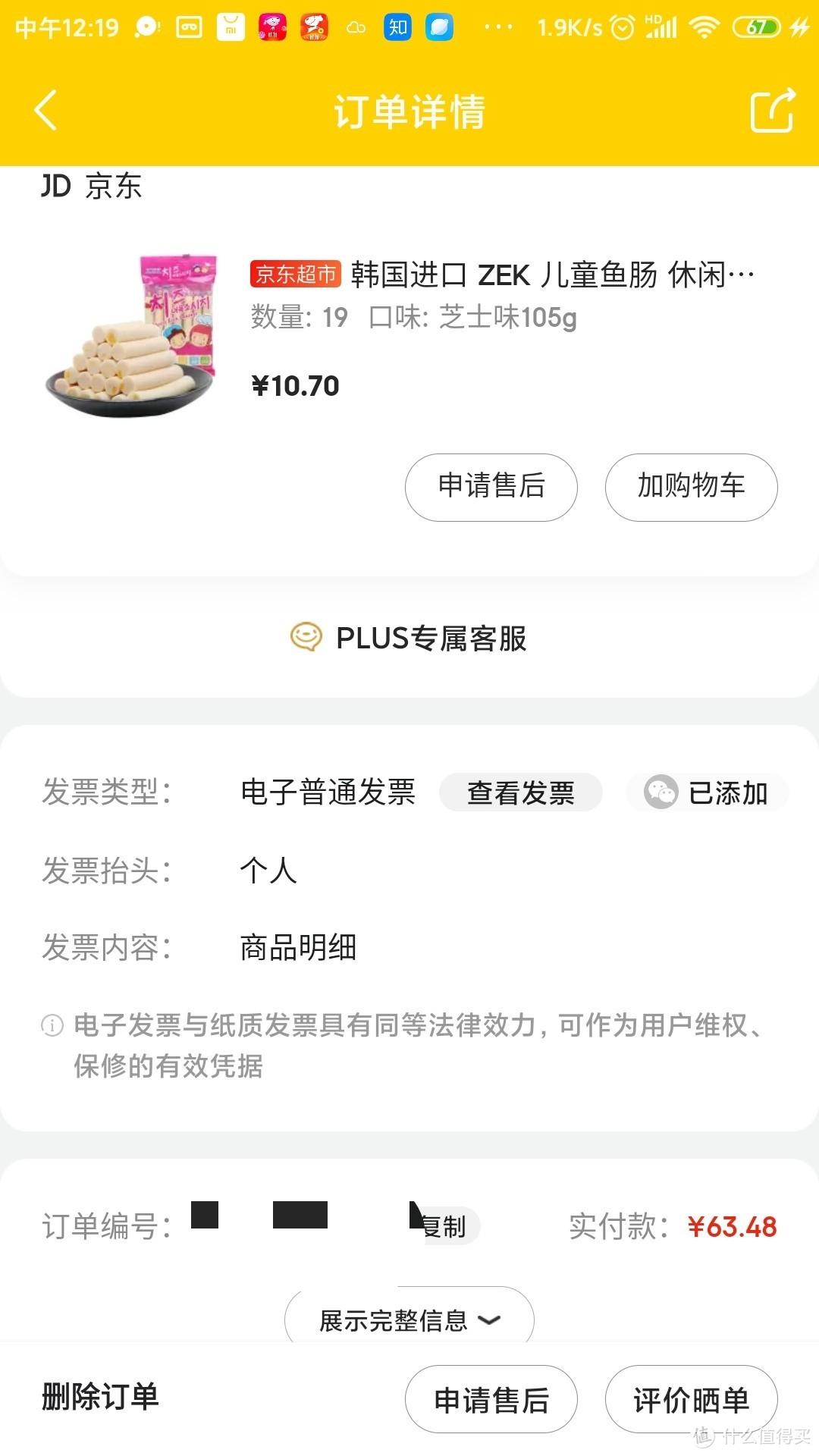 图书馆猿の双十一为小妞抢的便宜零食:清之坊 猪肉脯 & ZEK 鳕鱼肠
