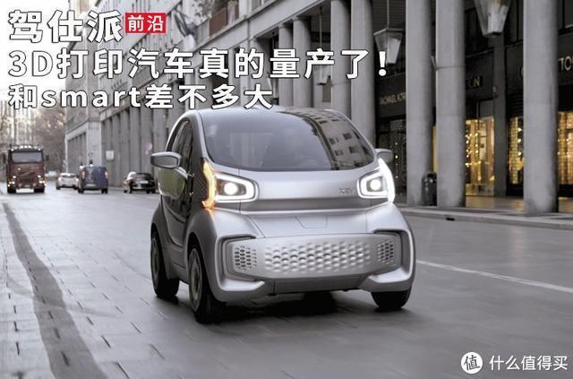 3D打印汽车真的量产了!和smart差不多大