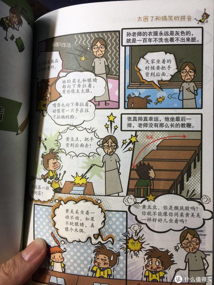 轻松缓解幼升小,用幽默的故事帮助孩子顺利跨入小学