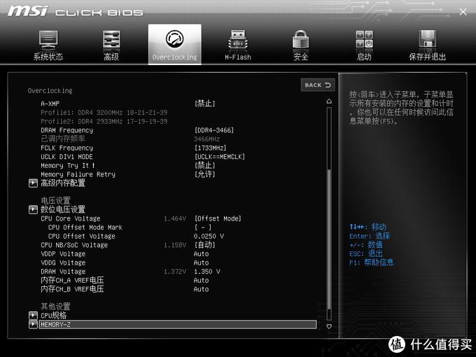 实战插满64G内存的MATX工作主机