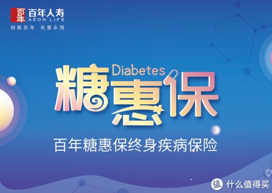 【糖尿病生存指南】除了治病和养生,还能买份保险?