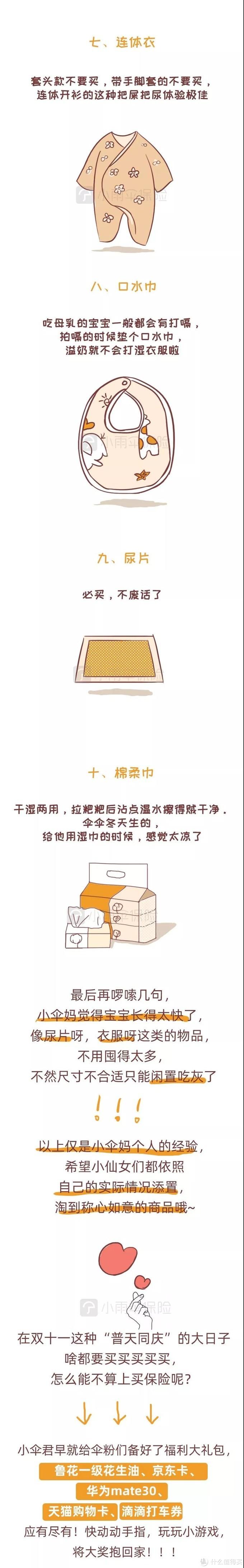 双十一,待产包超强攻略!!!