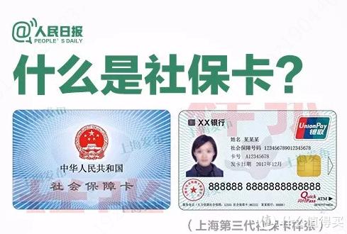 社保卡的102项福利你知道吗?未来它可是和身份证一样重要